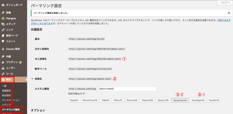 WordPressパーマリンク設定画面