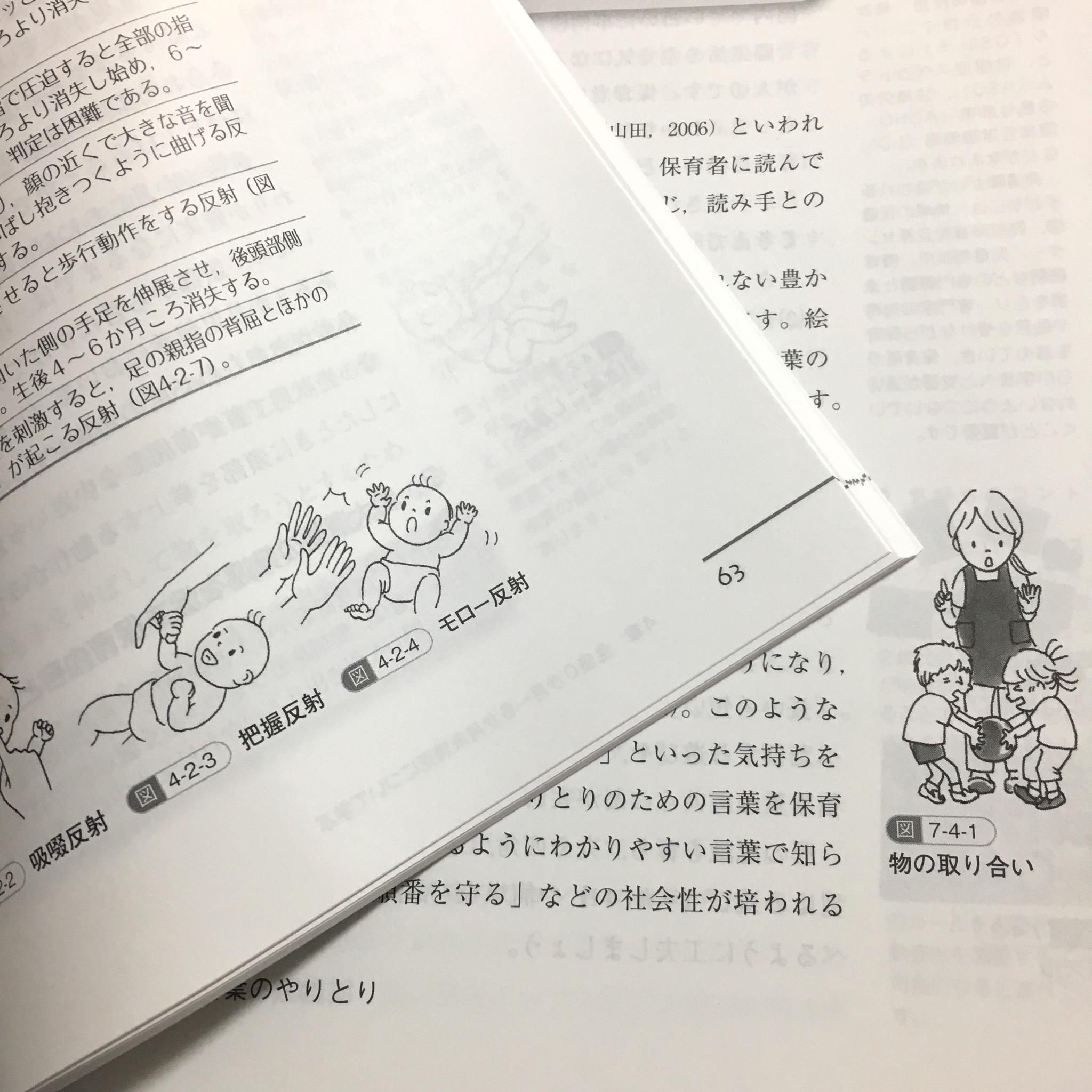「乳児保育」教科書の挿絵イラスト