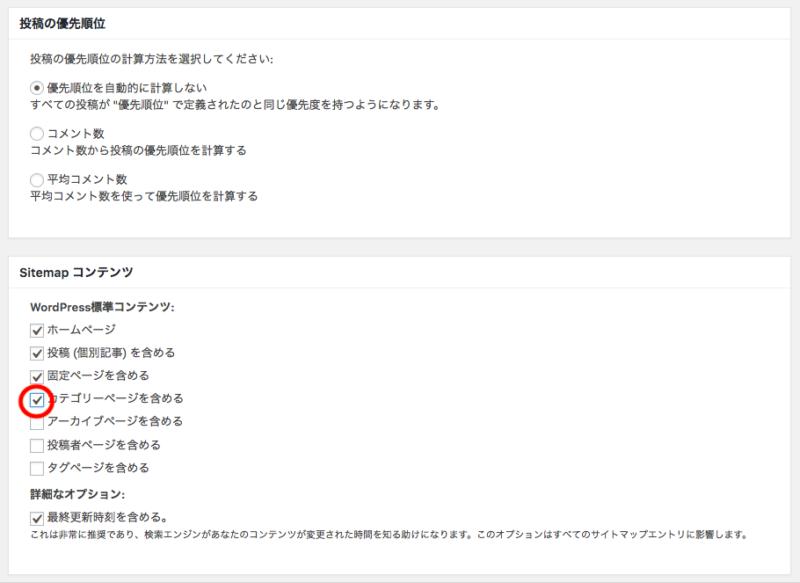 google XML Sitemapコンテンツ設定画面