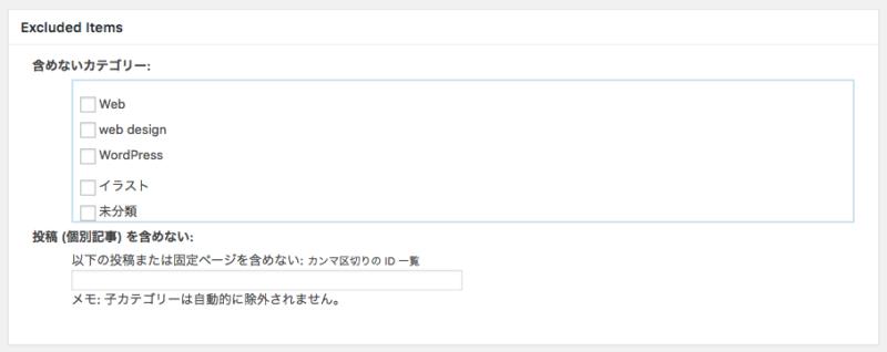google XML Sitemap除外設定画面