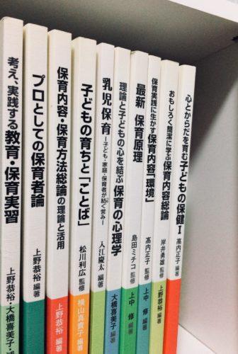 保育出版の献本たち
