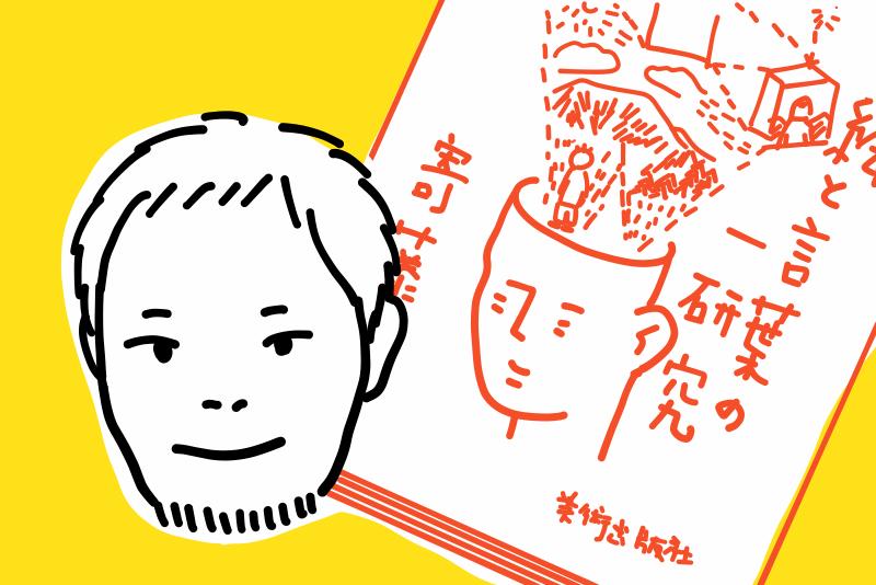 寄藤文平さん「絵と言葉の一研究」アイキャッチ