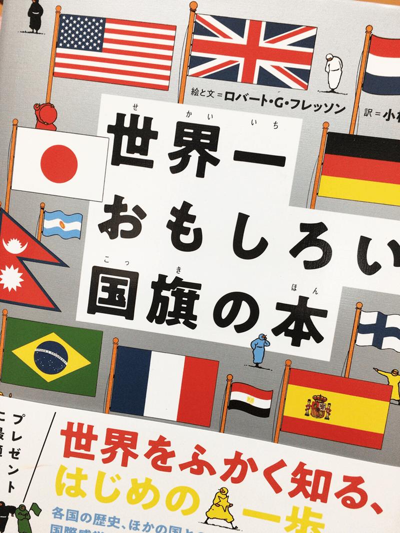 『世界一おもしろい国旗の本』表紙
