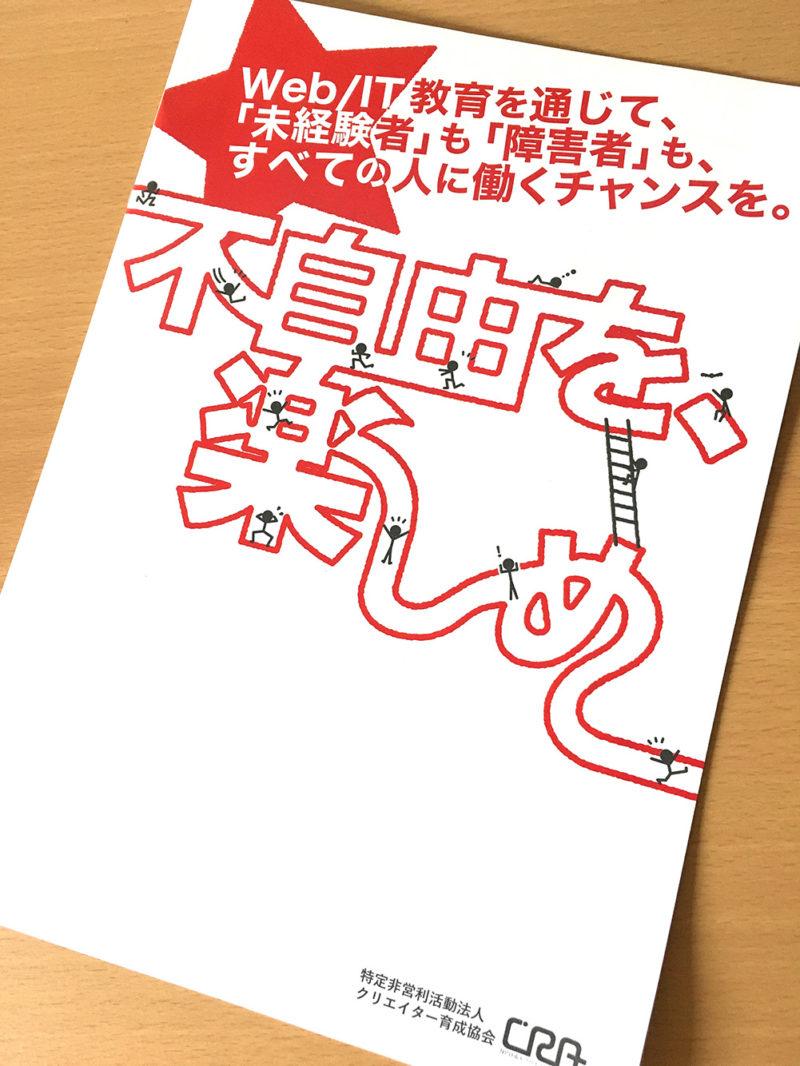 NPO法人クリエイター育成協会紹介パンフレット表紙