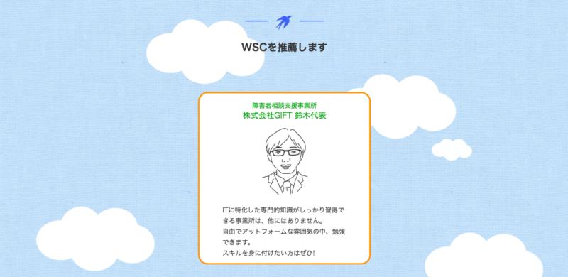 WSCのLP(推薦セクション)