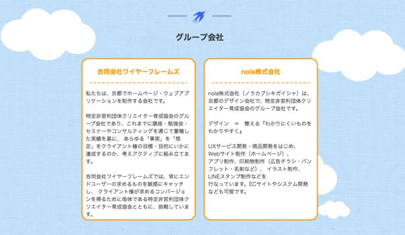 WSCLP_グループ会社
