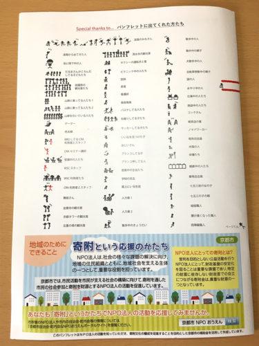 NPO法人クリエイター育成協会紹介パンフレット裏表紙