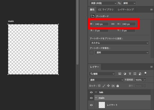属性パネルでアートボード のサイズを変更する