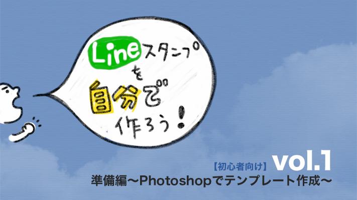 作成 line スタンプ